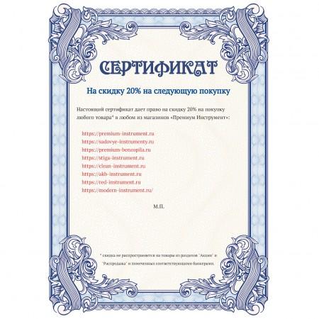 Сертификат на скидку на будущие покупки