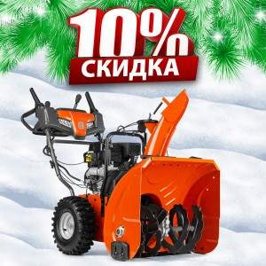 Снегоуборщик Husqvarna ST224